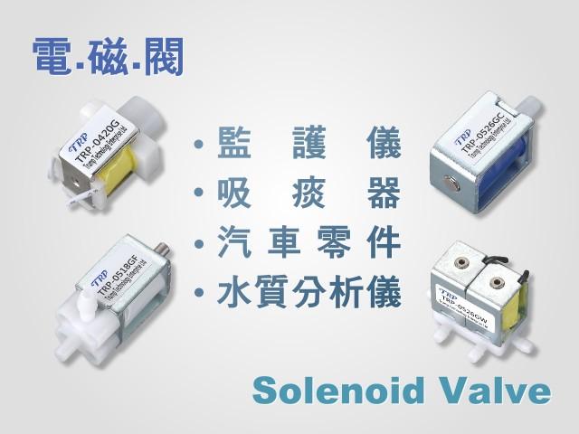 川普科技企業有限公司:<br />       專業製造低噪音、低能耗、壽命長的電磁閥 Solenoid Valve, 精密的直流式電磁鐵 DC Solenoids, 吸盤式電磁鐵 Electromagnet, 電磁線圈 Solenoid Coil, 電磁吸鐵 , 螺線管  …等相關系列的產品,是業界值得信賴的專業製造商。<br />