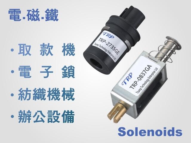 川普科技企業有限公司:<br />       專業製造電磁鐵  Solenoids,AC 矽鋼片電磁鐵 AC Solenoid,直流式電磁鐵 DC Solenoids,吸盤式電磁鐵 Electromagnet Solenoids,電磁線圈 Solenoid Coil,電磁吸鐵 , 螺線管 …等系列產品,是業界值得信賴的專業製造商。