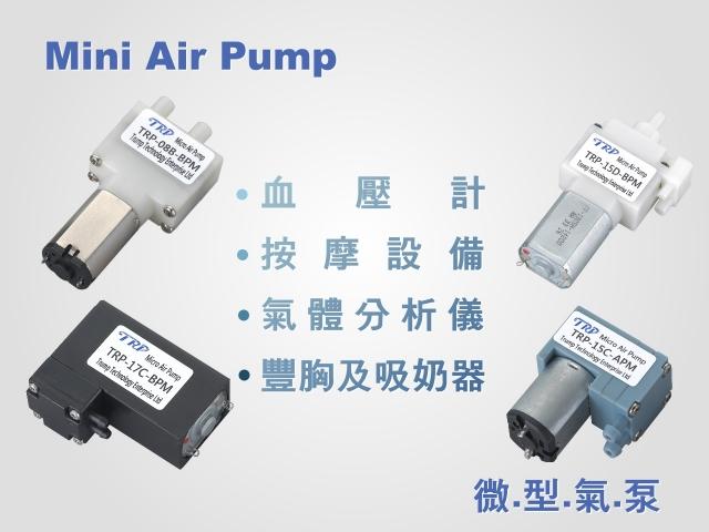 微型氣泵應用範圍相關介紹