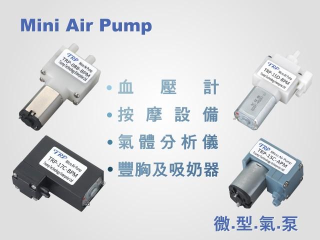 川普科技企業有限公司:<br />       精密微型氣泵應用範圍廣泛,應用範圍可分為:<br />               醫療產品類、保健器材類、生活電器類、生活用品類、環境檢測類等相關產品及行業...........<br /><br /><br />